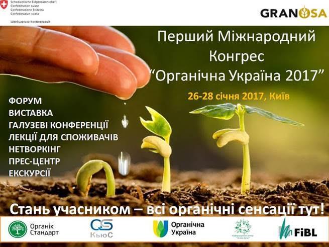 Запрошуємо Вас на Перший міжнародний конгрес«Органічна Україна 2017» 26-28 січня 2017, м. Київ - Agrobiz.net
