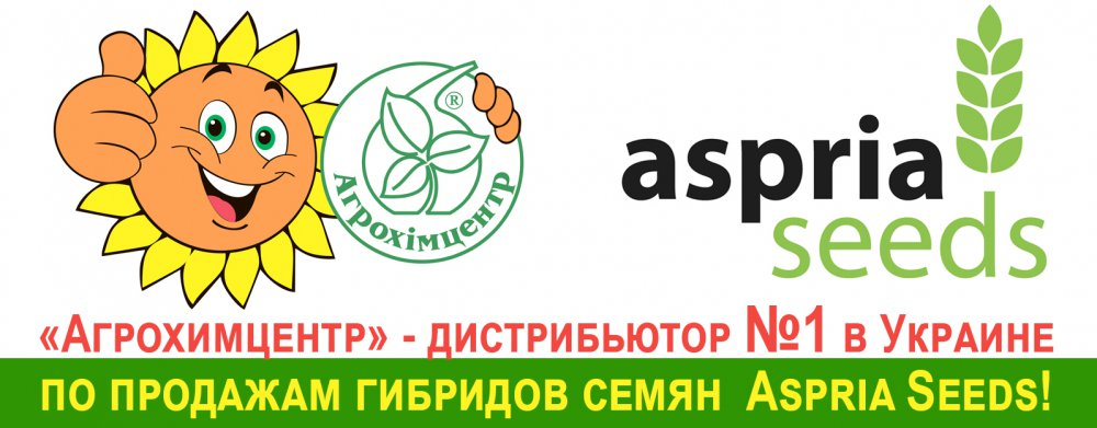 Асприя - Agrobiz.net