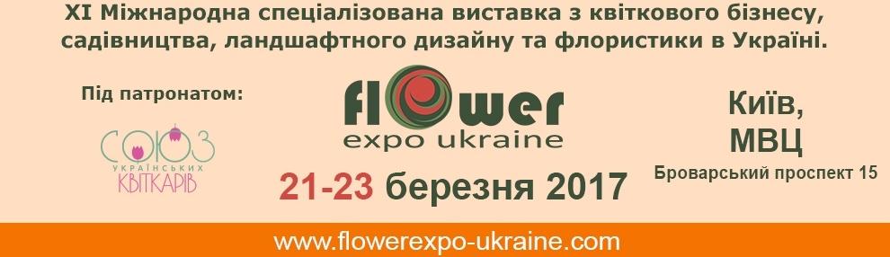 11-та виставка з квіткового бізнесу, садівництва, ландшафтного дизайну та флористики в Україні. - Agrobiz.net