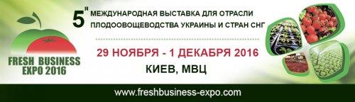 Fresh Business Expo Ukraine Международная специализированная выставка  плодоовощной индустрии  в Украине и СНГ - Agrobiz.net