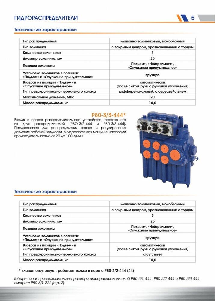 Гидрораспределитель р 100 схема